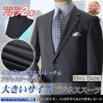 スーツ メンズ 大きいサイズ 秋冬物 E体 2ツボタン パンツウォッシャブル ビッグサイズ 2パンツ【送料無料】