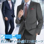 スーツ メンズ ビジネススーツ 紳士服 秋冬物 スリム スーツ リクルートスーツ メンズ ビジネス 就活 2つボタン【送料無料】