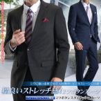 スーツ メンズ ビジネススーツ 紳士服 秋冬物 スリム スーツ リクルートスーツ メンズ ビジネス 就活 激安 2つボタン【送料無料】