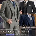メンズスーツ ビジネス ツイード素材 2ツボタン スリーピーススーツ ウール 3ピース ジレ 秋冬