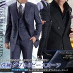 【セール特価】スーツ メンズ ダブルスーツ スリーピース ウールサキソニー素材 秋冬 6ツボタン フランネル スリム 細身