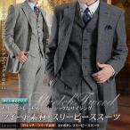 メンズ スーツ  ビジネス ツイード素材 ストレッチ 秋冬物 3ツボタン スリーピーススーツ ウール