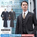 スーツ メンズ ビジネススーツ スリーピーススーツ メンズスーツ TR素材 2B 3ピーススーツ ベスト ジレ 人気 激安【送料無料】