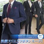 スーツ メンズ ビジネススーツ 2つボタン TR素材 スリムスーツ タイト スリムパンツ スキニー 秋冬物【送料無料】