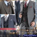 スーツ メンズ ビジネス 2ツボタンスリーピーススーツ 2B 3ピーススーツ 秋冬 ベスト ミルド素材 ウール100% スーパー100's 送料無料