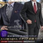 メンズ ビジネススーツ 段返り 3つボタン ウール100% 秋冬物 インポートブランド素材 イタリア素材 サキソニー生地