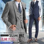 スーツ メンズ ビジネス 2ツ釦スリムスリーピーススーツ 秋冬 洗えるパンツウォッシャブル プリーツ加工 スキニー suit 送料無料