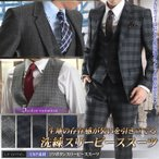 スリーピーススーツ メンズ ビジネススーツ ミルド素材2つボタン3ピーススーツ メンズスーツ 秋冬 ベスト ジレ 送料無料