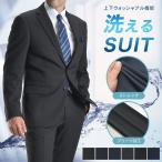 スーツ メンズ 洗えるスーツ ビジネス ストレッチ素材 2つボタン スリムフィットスーツ オールシーズン プリーツ加工 スキニー ウォッシャブル【送料無料】