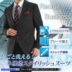 リクルートスーツ 上下ウォッシャブル メンズ 2ツボタン ビジネス 就活 冠婚葬祭 礼服 オールシーズン ウォッシャブル 【送料無料】