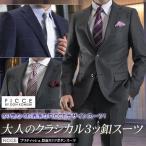 ビジネススーツ メンズ 3ツ釦 スーツ 秋冬物 FICCE フィッチェ セミワイドラペル メンズスーツ お洒落