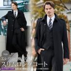 ステンカラー ロングコート ウールカシミヤ混  メンズ 超ロングコート  ビジネス ブラック黒送料無料