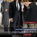 ロングコート メンズ コート ビジネス カシミヤ混 トレンチコート mozu 雑誌Men's JOKER掲載
