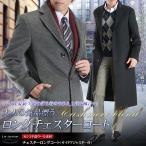 【セール特価】ロングコート チェスター シングル ビジネスコート メンズコート カシミヤ混 ブラック 黒 グレー 灰色