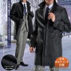 ビジネスコート ボンディング素材 ステンカラーコート ダブルフロントセミフライ メンズ 撥水加工 スーツコート 【送料無料】