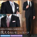 礼服 メンズ ブラックフォーマルスーツ 黒 2ツボタン スーツ 結婚式 冠婚葬祭 男性 【送料無料】