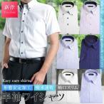 半袖 形態安定加工メンズドレスシャツ 形状安定 ワイシャツ yシャツ