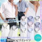 半袖ワイシャツ メンズ Yシャツ 形状記憶 しわになりにくい 形態安定 クールビズ ノーアイロン ビジネス COOL BIZ 【3着よりどり6,900円】