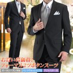 フォーマルスーツ 礼服 メンズ 2ツボタン 結婚式 アジャスター付 ブラック 黒 スリムスーツ ブラックフォーマル 激安 suit【送料無料】