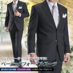 礼服 メンズ フォーマルスーツ 2つボタン シングル ブラックスーツ アジャスター付 喪服 セレモニースーツ 結婚式 冠婚葬祭【送料無料】