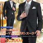 フォーマルスーツ 礼服 メンズ 2つボタン シングル ブラックスーツ アジャスター付 喪服 結婚式 冠婚葬祭【スーツハンガー付】
