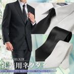 フォーマルネクタイ ブラックタイ 8cm幅 7cm幅 レギュラー スリム 洗える 礼装タイ ポリエステル 黒 葬式 法事