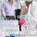 Yシャツ 形態安定加工 半袖 ボタンダウン ドレスシャツ ワイシャツ メンズ 形状記憶 しわになりにくい