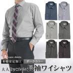 ワイシャツ ビジネス 長袖 形態安定 メンズ ドレスシャツ Yシャツ 形状記憶 【3着よりどり6,900円 送料無料】