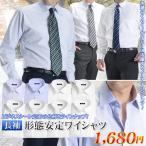 ワイシャツ メンズ 長袖 白 ホワイト 形態安定 形状安定 ドレスシャツ  ブルー ストライプ