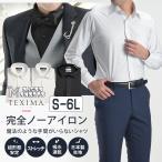 《SALE対象商品》 ワイシャツ メンズ ノーアイロン ニットシャツ ビジネス 学生服対応 長袖 大きいサイズ 形態安定 ストレッチ 日本製生地