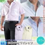 ワイシャツ 半袖 形態安定 メンズ クールビズ Yシャツ ビジネス 形状記憶 ドレスシャツ すっきりシルエット やや細身 ややスリム 【2着よりどり3,500円】