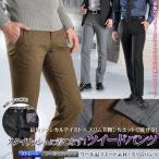 ウール混ツイード素材 パンツ ノータックパンツ ウールパンツ メンズ スリムパンツ ストレート 細身 タイト 美脚 スラックス