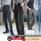 スラックス メンズ ビジネススラックス TR素材 ノータック ストレート パンツ【送料無料】
