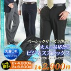 スラックス メンズ ビジネス ノータック 洗える ウォッシャブル春夏 クールビズ ややゆとり pants【送料無料】