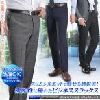 スラックス メンズ ビジネス スタイリッシュノータックストレートパンツ 洗える ウォッシャブル スリム クールビズ pants 【セール特価】