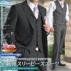 スリーピーススーツ 段返り3ツボタン スーツ メンズ 衿付きベスト ビジネススーツ パンツウォッシャブル 春夏物 suit【送料無料】