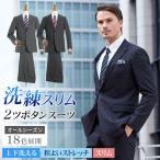 ビジネススーツ メンズ 2つボタン スーツ 春夏物 パンツウォッシャブル セットアップ スタイリッシュ スリム suit【送料無料】