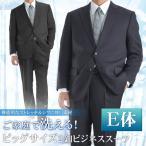 スーツ 大きいサイズ E体 2ツボタン スーツ メンズ ビジネス 春夏物 パンツウォッシャブル BIG ビッグサイズ【送料無料】