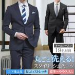 ビジネススーツ 2つボタン シングル スーツ メンズスーツ スリーシーズン スリムスーツ【送料無料】