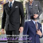 ダブル スーツ スリム 細身 スリーシーズン対応 モードスタイル 6ツボタンスタイリッシュ メンズスーツ ビジネススーツ【送料無料】