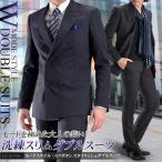 ダブル スーツ スリム 細身 スリーシーズン対応 モードスタイル 6ツボタンスタイリッシュ メンズスーツ ビジネススーツ スリムスーツ suit【送料無料】