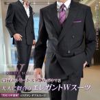 春夏物 ストレッチ素材 4ツボタンダブルスーツ メンズスーツ ビジネススーツ 紳士服 suit【送料無料】