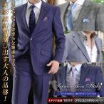 スーツ メンズ イタリア素材 REDA 2ツボタンスーツ SUPER110's ウール100% 春夏 インポートブランド【送料無料】