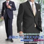 ビジネススーツ メンズ 3つボタン シングル スーツ 春夏 洗えるウォシャブルスラックス セットアップ suit【送料無料】