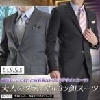スーツ メンズ ビジネス 3つボタン フィッチェ ficce セミワイドラペル メンズスーツ ビジネススーツ 紳士 春夏 suit 送料無料