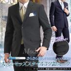 ショッピングモッズ スーツ メンズ クールマックス モッズスタイル 段返り3ツボタン スリムスーツ ビジネス 春夏物 クールビズ パーティー 結婚式 送料無料