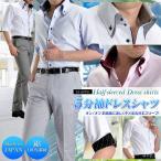 五分袖 ビジネス 半袖 yシャツ 日本製 綿100% 5分袖メンズドレスシャツ ワイシャツ クールビズ