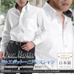 ドレスシャツ ホワイト 白 日本製 綿100% 長袖 ドゥエボットーニ スナップダウン メンズ オセロ切替 ワイシャツ ビジネス Yシャツ