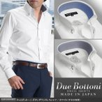 ドレスシャツ メンズ ホワイト 白 日本製 綿100% ドゥエボットーニ ボタンダウン  オセロ切替 Wステッチ ワイシャツ 長袖 ビジネス Yシャツ