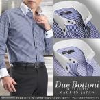 ワイシャツ 長袖 ビジネス メンズ ドレスシャツ 日本製 綿100% ドゥエボットーニ クレリックカラー ボタンダウン ブルーストライプ パイピング 【Le orme】